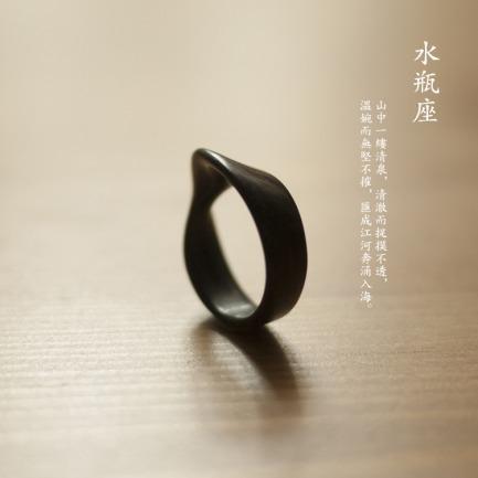 黄檀木质戒指 水瓶座 十二星座系列